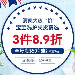 BabyHaven中文网宝宝洗护3件89折+立减$3促销