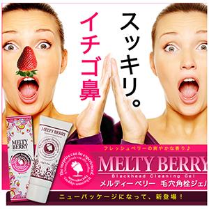 Melty Berry 去黑头草莓鼻啫喱凝胶40g 收缩毛孔
