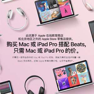 苹果Apple官网学生优惠送Beats无线蓝牙耳机