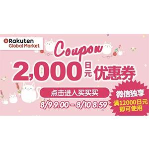 乐天国际满12000日元减2000日元+支付宝日95折