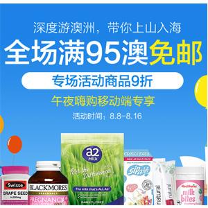 澳洲Pharmacy Online中文网澳淘促销 下单无门槛减5澳