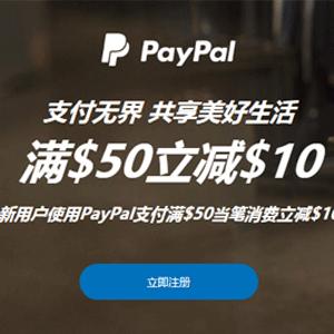 薅羊毛!PayPal满$50减$10优惠券再来!