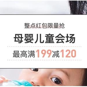 网易考拉海购 816洋货大赏 母婴儿童会场 满199减120元