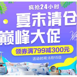 京东 罗莱旗舰店 夏末清仓 领券满199-100/799-300
