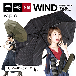 W.P.C 玻璃纤维结构骨架 防风晴雨伞 超大直径115cm 两色