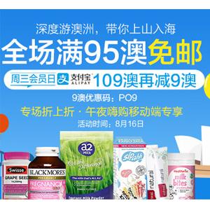 澳洲Pharmacy Online中文网支付宝日促销 下单无门槛减5澳