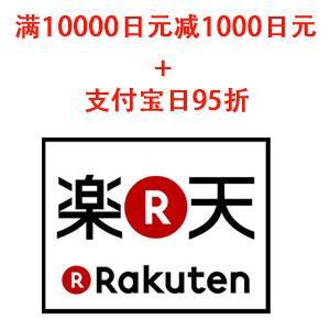 乐天国际满10000日元减1000日元+支付宝日95折