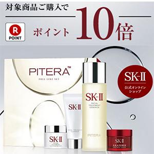 日本乐天现有 SKII官方旗舰店 精选套装返10倍积分专场