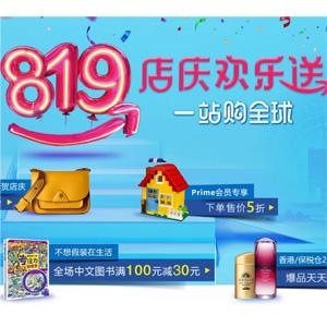 中亚819店庆 多品类商品5折畅销