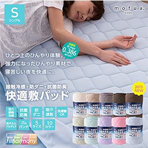 Mofua cool冷感 耐用床垫 抗菌防霉100×200cm 薄荷绿