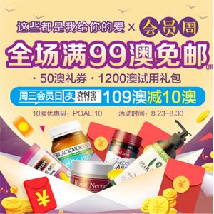 支付宝日!澳洲Pharmacy Online中文网七夕促销 全场满99澳免邮