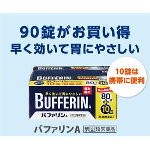 日本亚马逊现有 BUFFERIN百服宁医用品低至9折专场