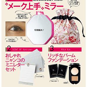 美的10月刊 送pola豪华小样+送10倍放大化妆镜+猫咪便签