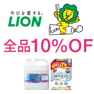 日本亚马逊现有 LION狮王洗涤洗护用品下单9折专场