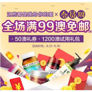 澳洲Pharmacy Online中文网七夕特价商品汇总