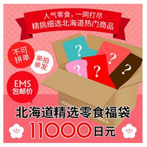 亚洲限定:2017年八月金秋购 北海道精选零食福袋