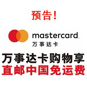 日本亚马逊万事达信用卡满13000日元直邮免运费即将开启