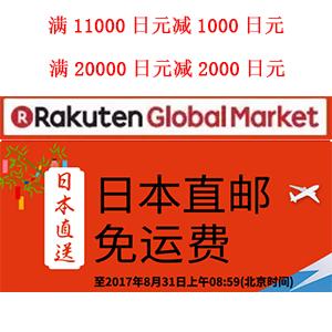 更新!EMS包邮+满减!日本乐天国际满11000日元EMS免费直邮中国!