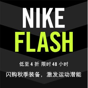 NIKE中国官网秋季闪购开始 低至4折