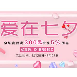 kidsroom官网七夕促销全场商品满300欧额外95折
