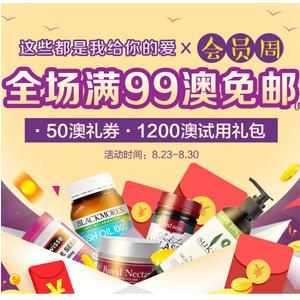 澳洲Pharmacy Online中文网七夕节精选特价商品集合