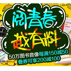 京东 50万自营图书音像 每满150减50
