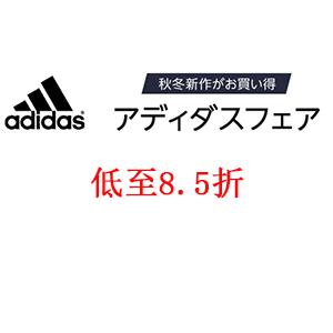 日本亚马逊现有 Adidas阿迪达斯 秋冬新款鞋履低至8.5折专场