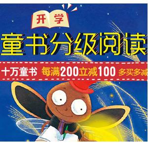 当当 童书促销活动 每满200减100