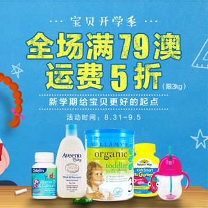 澳洲Pharmacy Online中文网开学季促销 全场下单无门槛减5澳