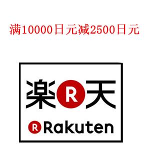 日本乐天国际现有满10000日元减2500日元