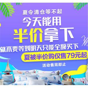 LOVO官网夏令清仓活动 低至5折