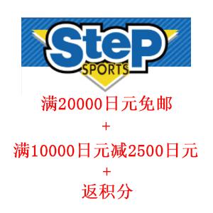 升级!乐天国际现有 Step-Sports店铺低至4.5折+满20000日元包直邮
