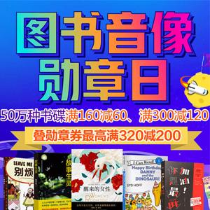 活动升级!京东自营图书音像勋章日 每满160减60