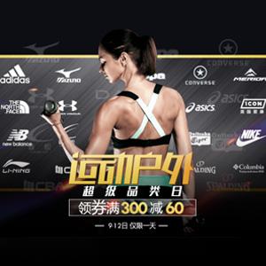 京东 运动户外超级品类日 领券满300减60/600减120