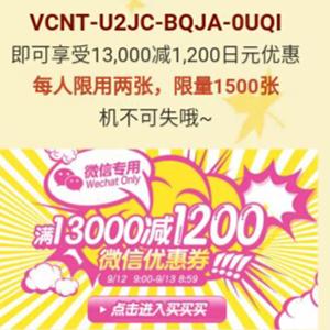 日本乐天国际现有满13000日元减1200日元