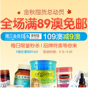支付宝日!澳洲Pharmacy Online中文网 全场满89澳免邮