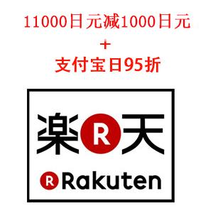 日本乐天国际现有满11000日元减1000日元+支付宝结算9.5折