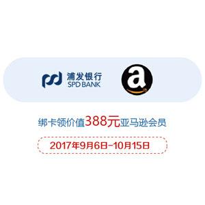 浦发银行新绑卡用户白送一年中亚Prime会员