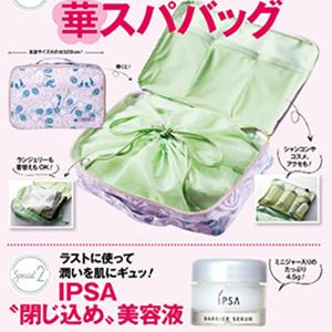 日本美的杂志11月刊送 IPSA新品精华霜小样+多功能收纳包
