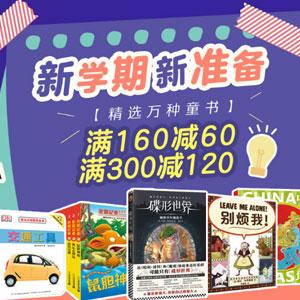 0点开始京东自营童书专场满减+用券
