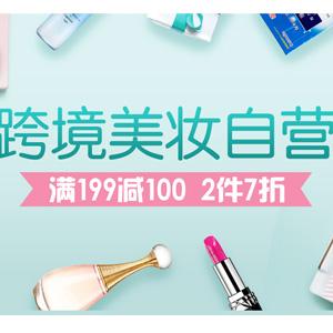京东自营美妆促销 满199减100