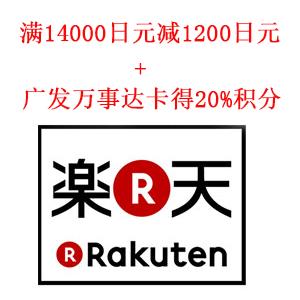 日本乐天国际现有满14000日元减1200日元