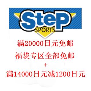 日本乐天国际Step-Sports店铺满20000日元免邮再来