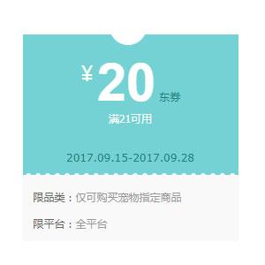 京东宠物食品满21-20小神券
