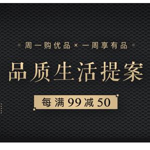 京东 每周壹选促销 每满99减50起