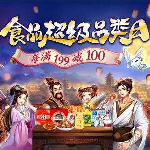 京东食品超级品类日预热 提前领取199-120优惠券