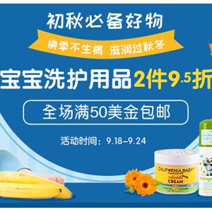 BabyHaven中文网有宝宝秋冬洗护用品2件95折+立减$3促销