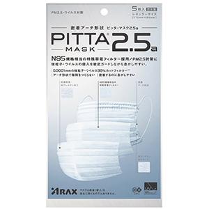 2017新款 PITTA MASK 轻薄时尚PM2.5防护口罩 5枚