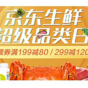 京东 生鲜促销 提前领取四档优惠券 最高满减500元