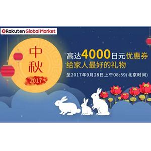 日本乐天国际中秋佳节现有 阶梯满减+限定免邮+支付宝结算9.5折